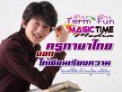 ครูภาษาไทยบอกให้เขียนเรียงความ : โลมาตัวสีเขียวที่ว่ายอยู่ในทะเลสีชมพู