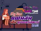 My Star แฟนฉันเป็นซุปเปอร์สตาร์ : KANI