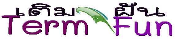 เติมฝัน (TermFun) | อ่านนิยายสั้นออนไลน์ฟรี